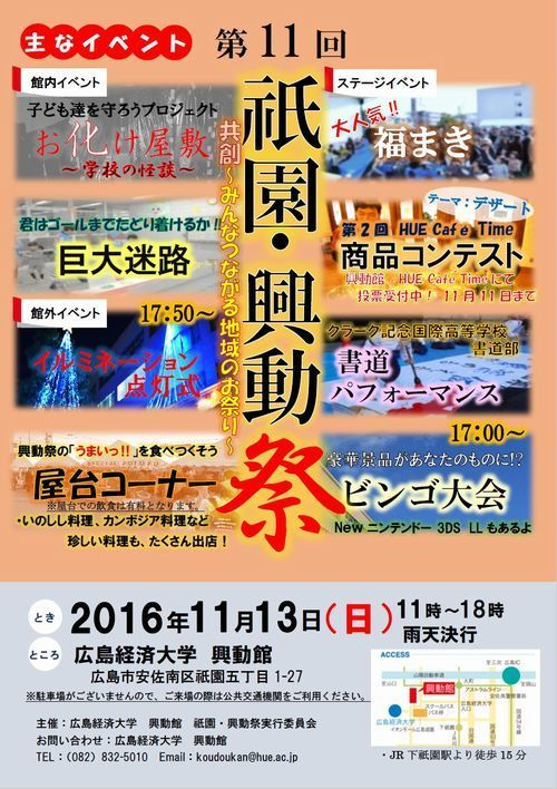 11th_koudoufestival_flyer.jpg