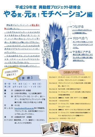 プロジェクト研修会.jpg