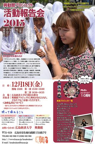 活動報告会2015チラシ・ポスター 最終.jpg