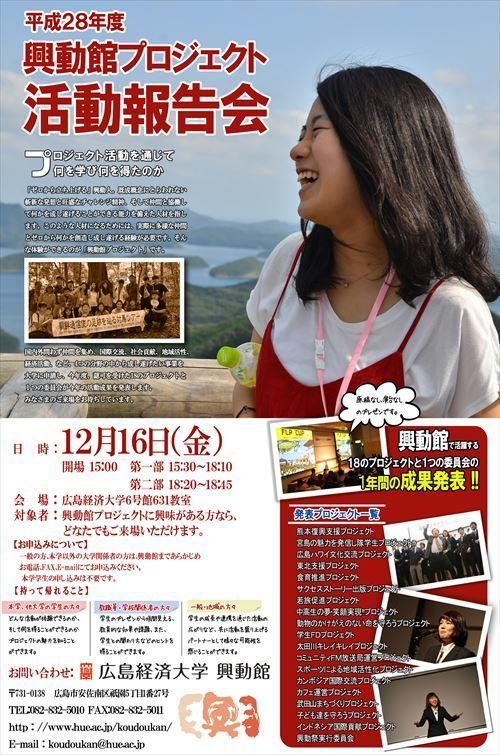 活動報告会2015チラシ・ポスター(3)_R.jpg