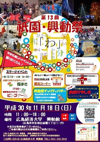 興動祭.jpg