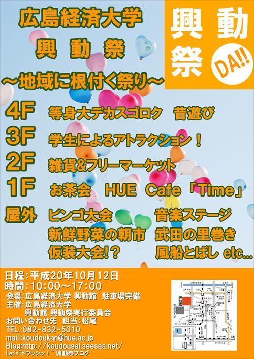 興動祭広報用ポスターX1_R.jpg