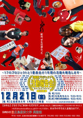 興動館プロジェクト報告会2018_チラシ・ポスター.jpg
