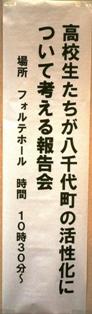 forutehoukoku.JPG