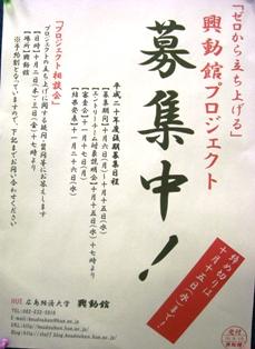 sinsakai2008kouki.JPG