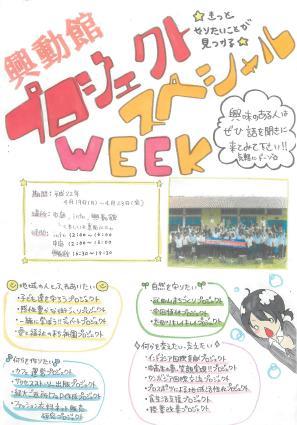 specialweek.JPG