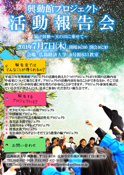 平成22年度興動館プロジェクト活動報告会.png