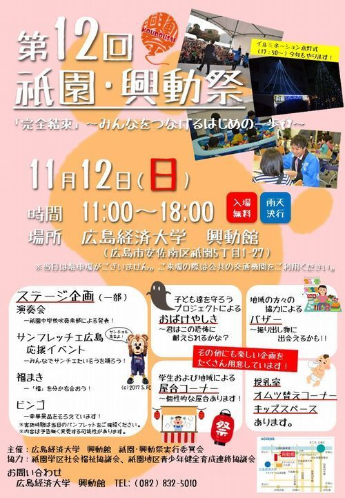 第12回祇園・興動祭チラシ・ポスター.jpg