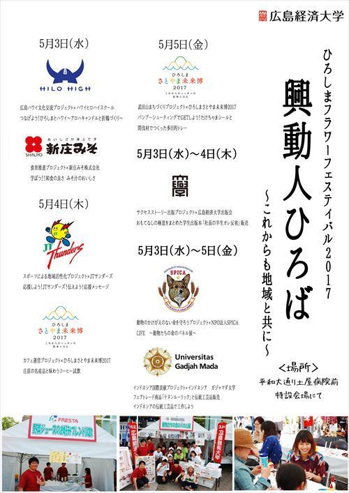 FF2017ポスターのコピー_R.jpg