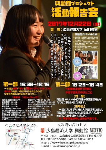 katudouhoukoku2017.jpg