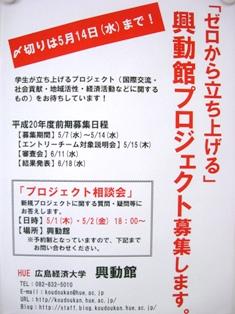 sinnsakai 2008.JPG